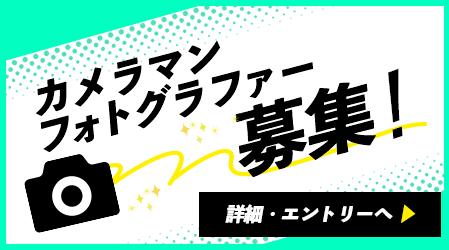 カメラマン・フォトグラファー募集!